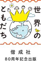 【偕成社】世界のともだち