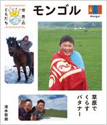 bk_mongol