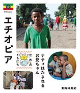 bk_ethiopia