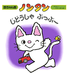 シリーズ紹介 みんな大好きノンタン 公式サイト 偕成社