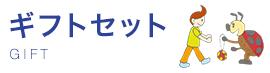 ギフトセット