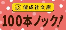 偕成社文庫100本ノック