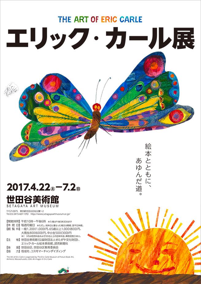 『はらぺこあおむし』のエリック・カール展覧会 開催決定!