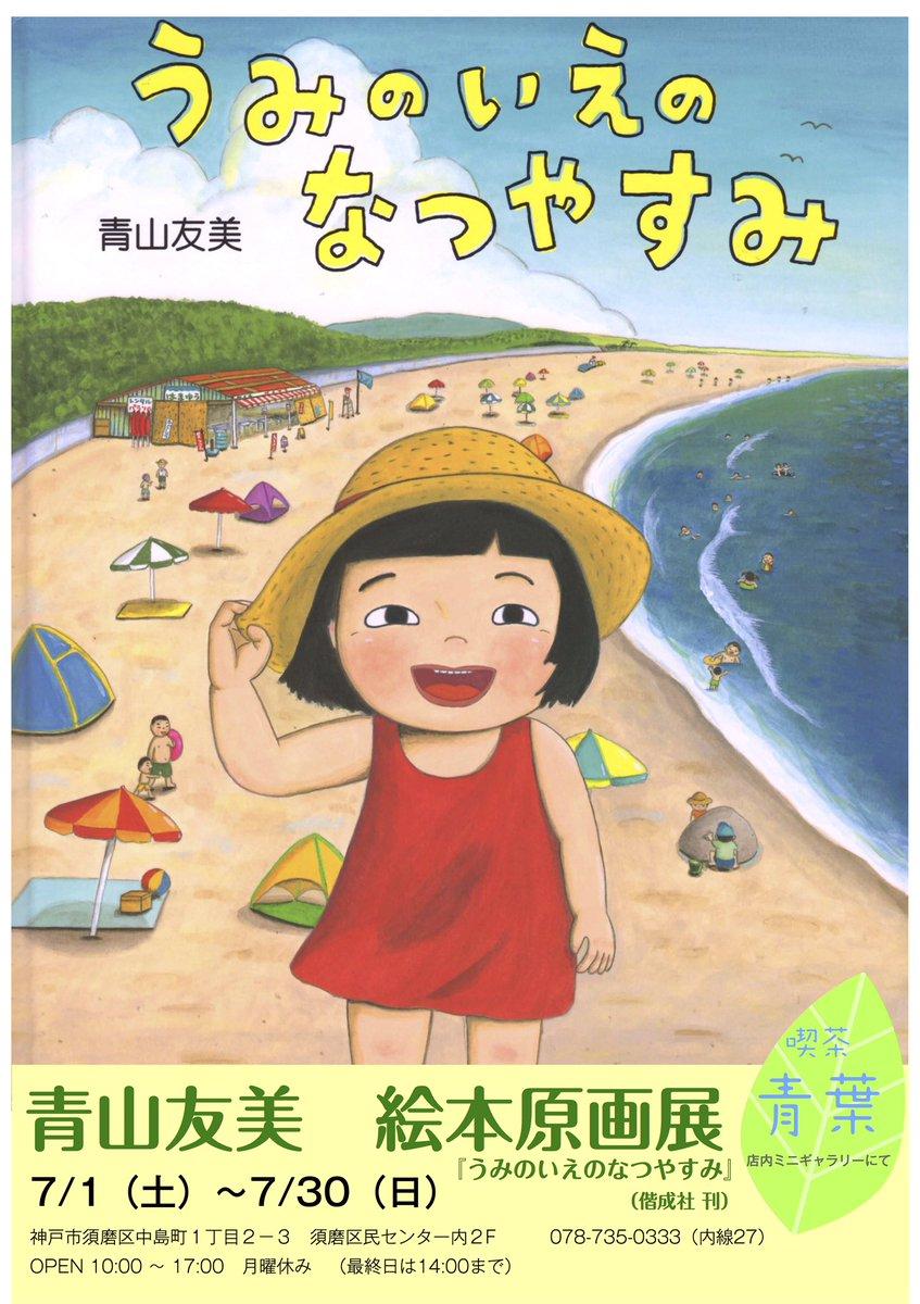 青山友美 絵本原画展『うみのいえのなつやすみ』