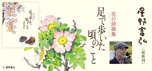 星野富弘〈花の詩画集〉最新作『足で歩いた頃のこと』