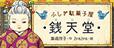 ふしぎ駄菓子屋 銭天堂 7巻発売!