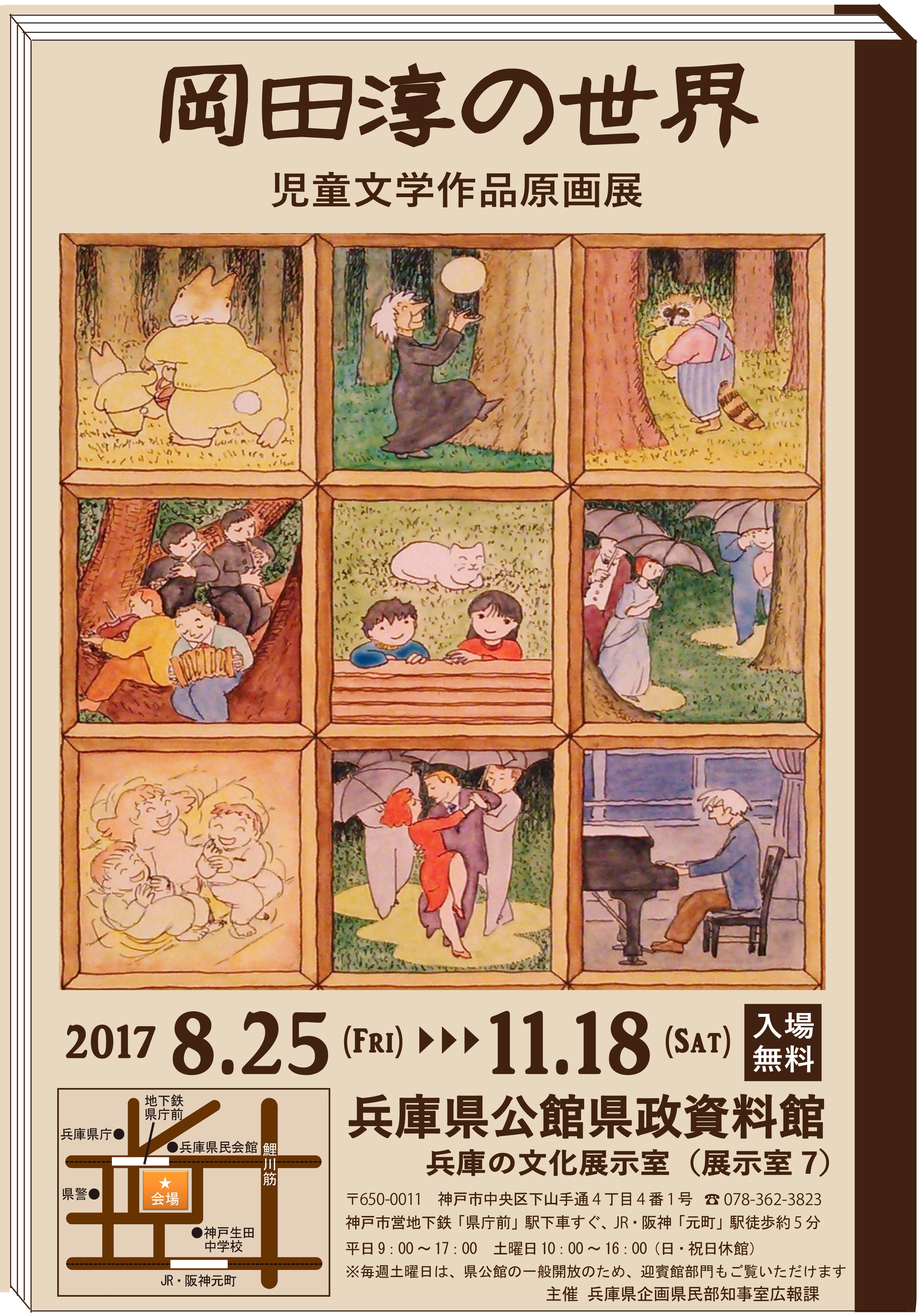 岡田淳の世界 -児童文学作品原画展-
