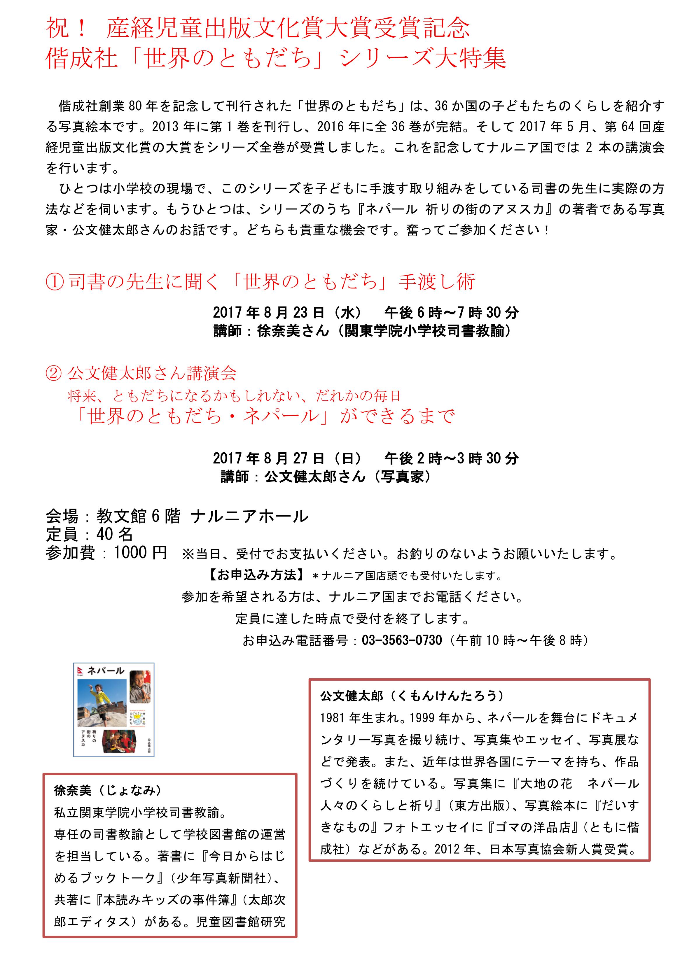 「世界のともだち」シリーズ大特集・2 公文健太郎さん講演会