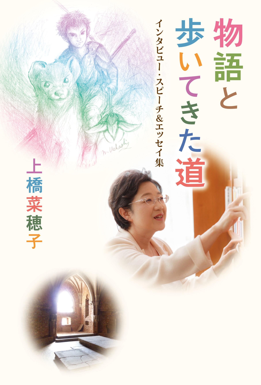 『物語と歩いてきた道』刊行記念 上橋菜穂子トークイベント