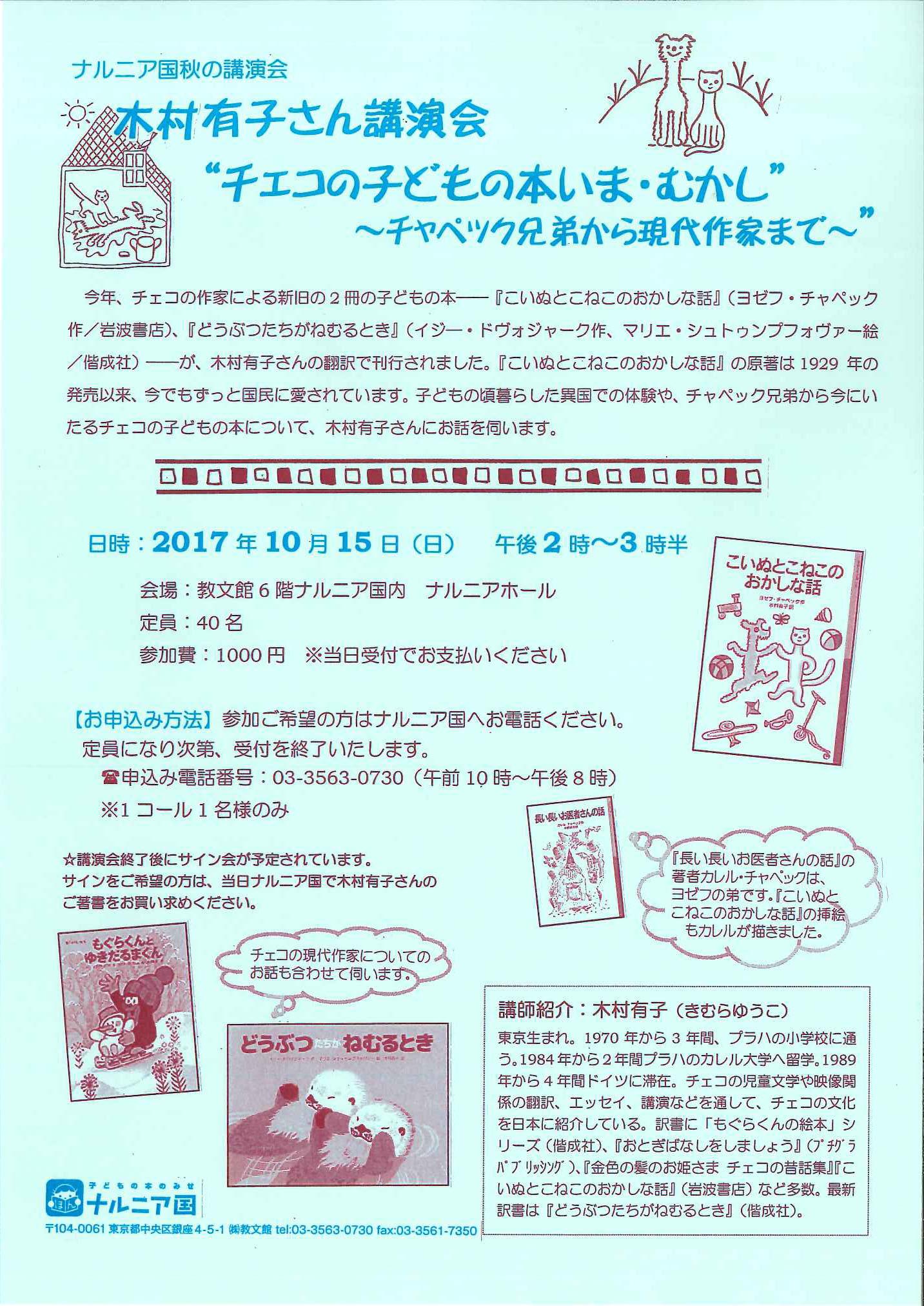 """木村有子さん講演会""""チェコの子どもの本いま・むかし"""""""