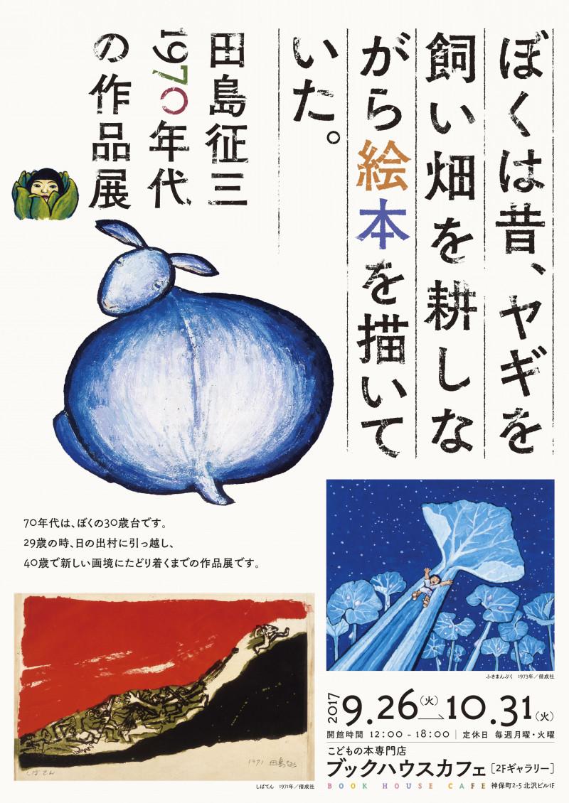田島征三1970年代の作品展