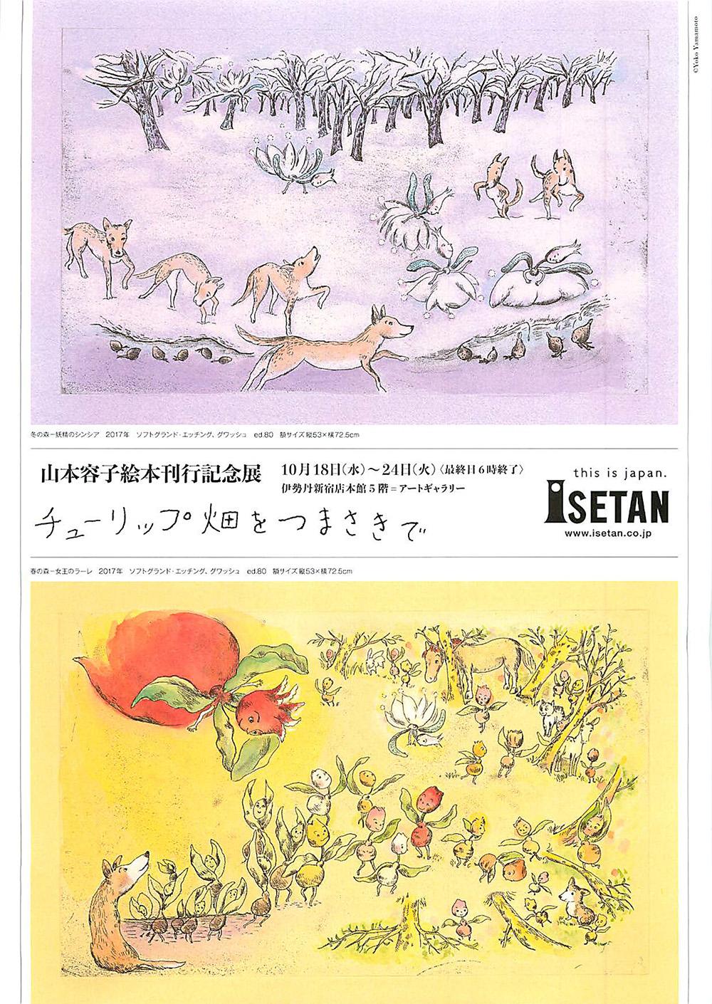 山本容子絵本刊行記念展「チューリップ畑をつまさきで」