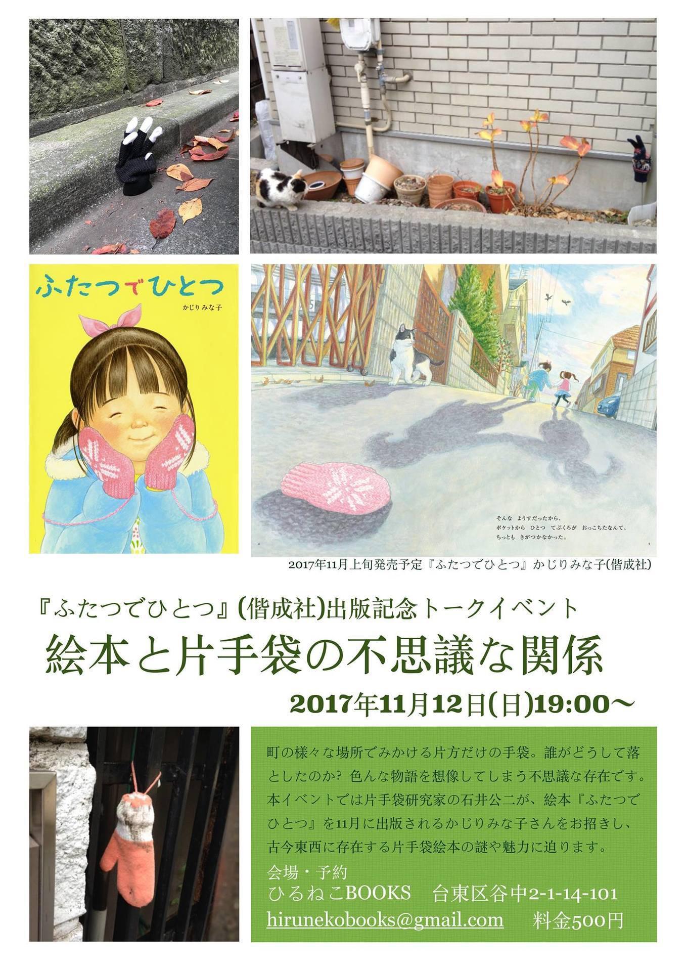 『ふたつでひとつ』出版記念トークイベント 絵本と片手袋の不思議な関係