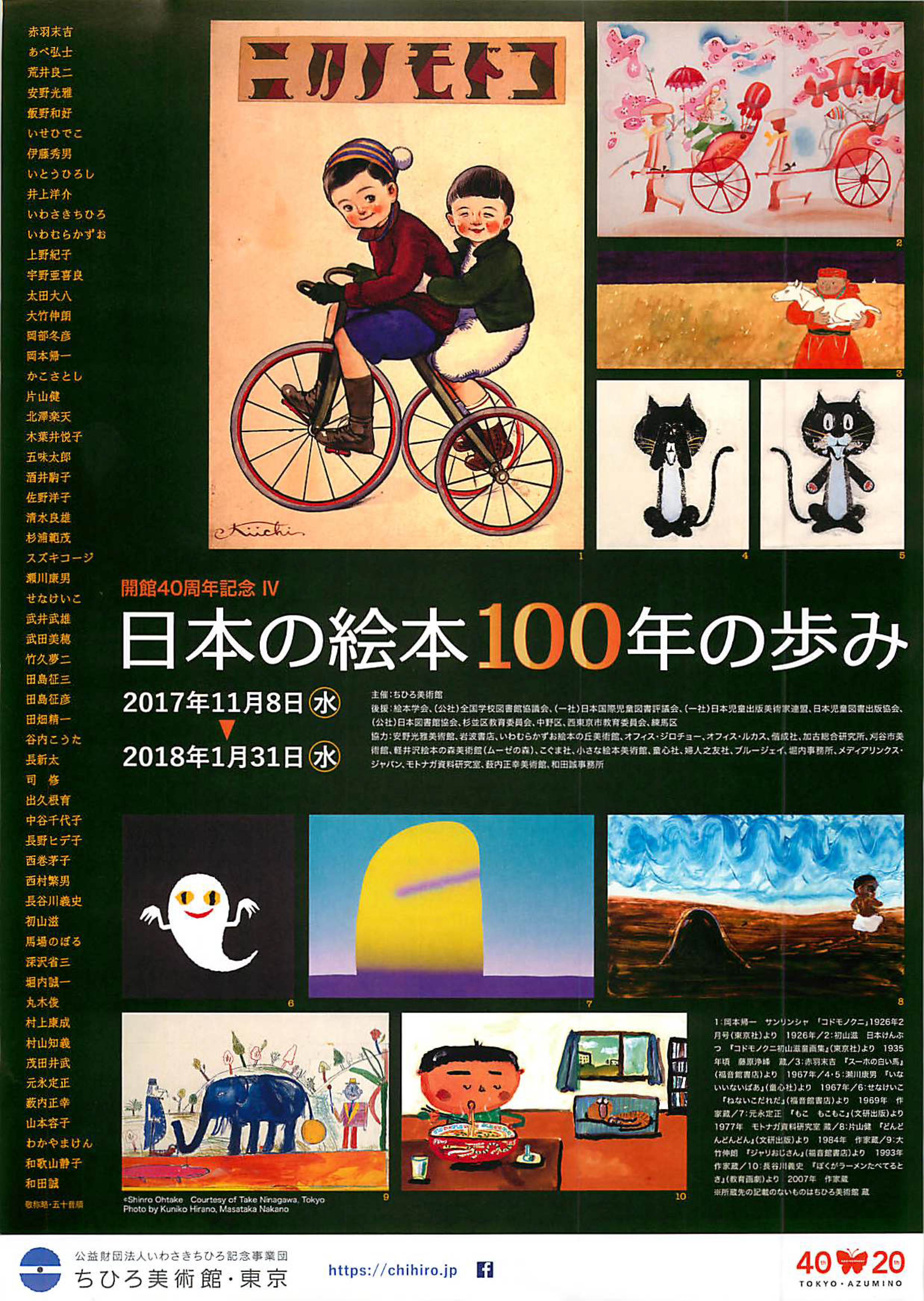 日本の絵本100年の歩み