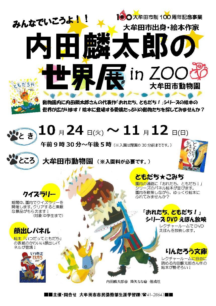 内田麟太郎の世界展 in zoo