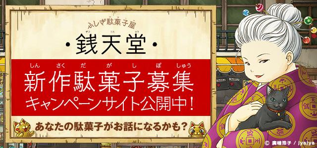 ふしぎ駄菓子屋 銭天堂 キャンペーンサイト公開中