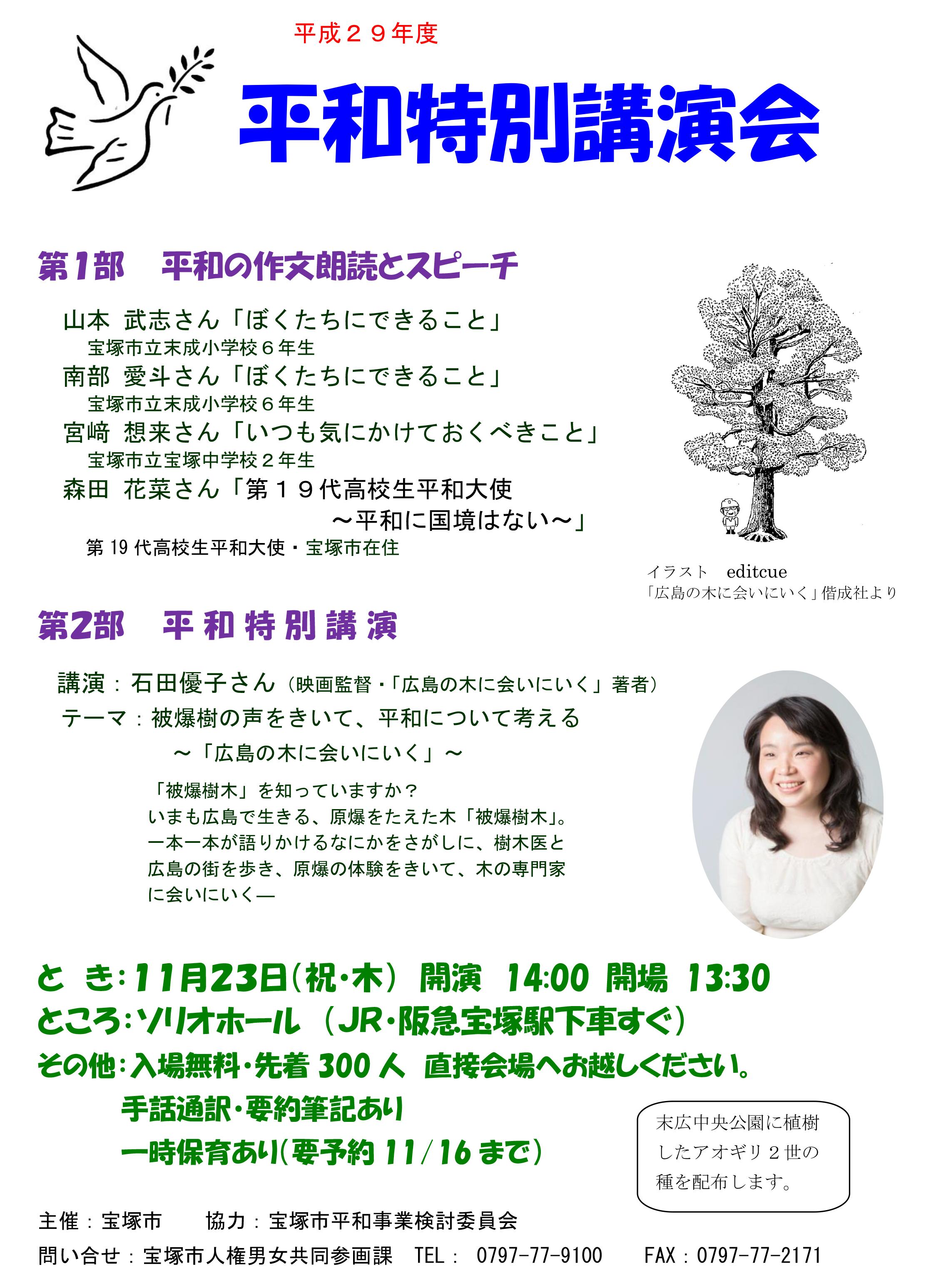 石田優子さん 平和特別講演会