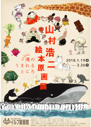 山村浩二絵本原画展 ––魂のうまれるところ––