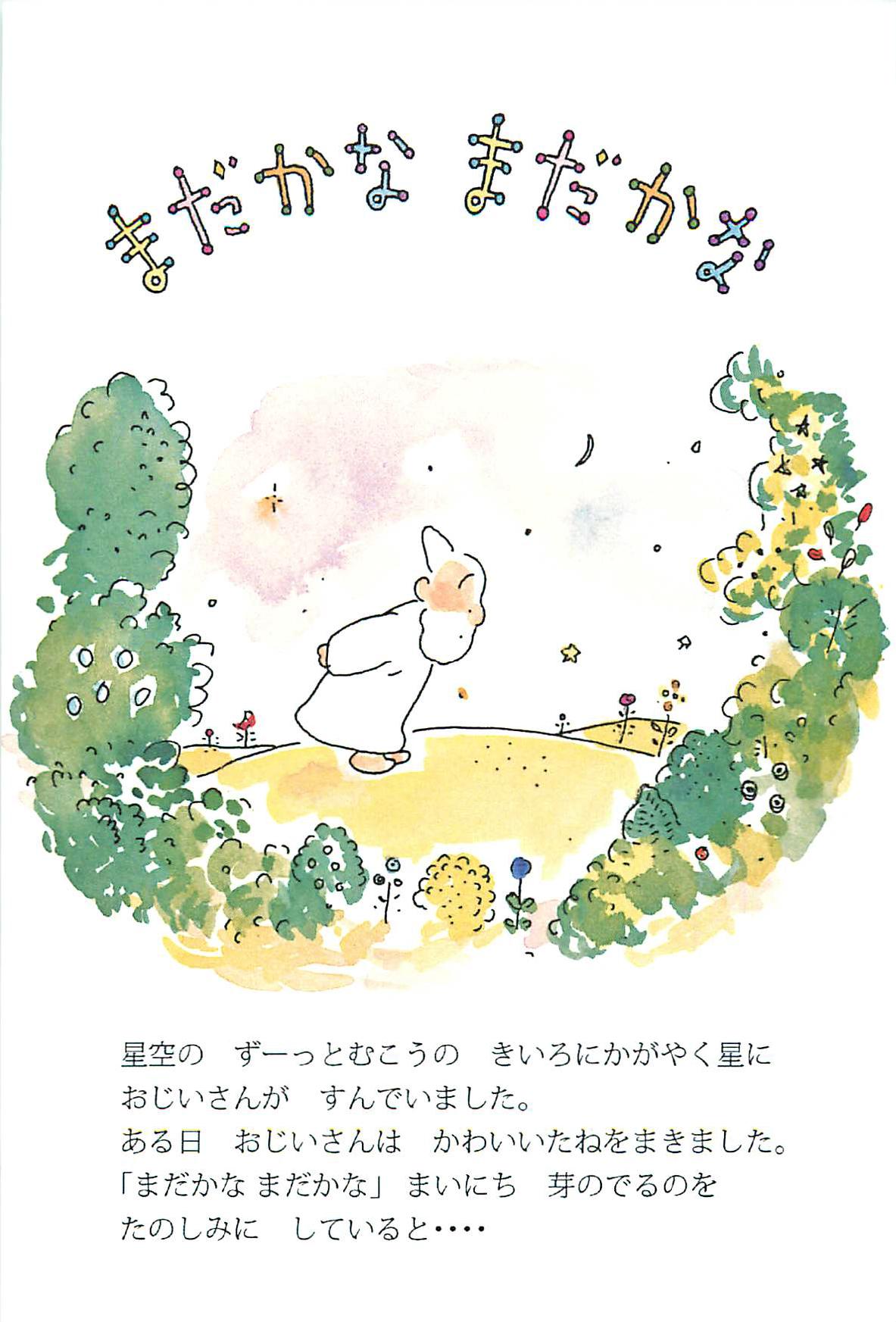 『まだかな まだかな』絵本原画展(伊藤正道作品展)
