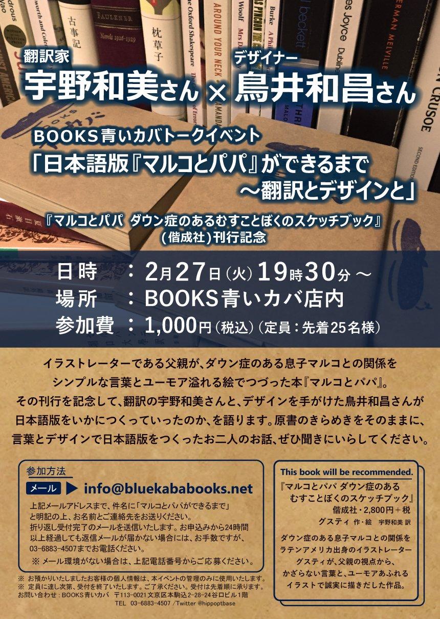 『マルコとパパ』宇野和美さん(翻訳家)×鳥井和昌さん(デザイナー)トークイベント