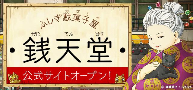 ふしぎ駄菓子屋 銭天堂 公式サイトオープン