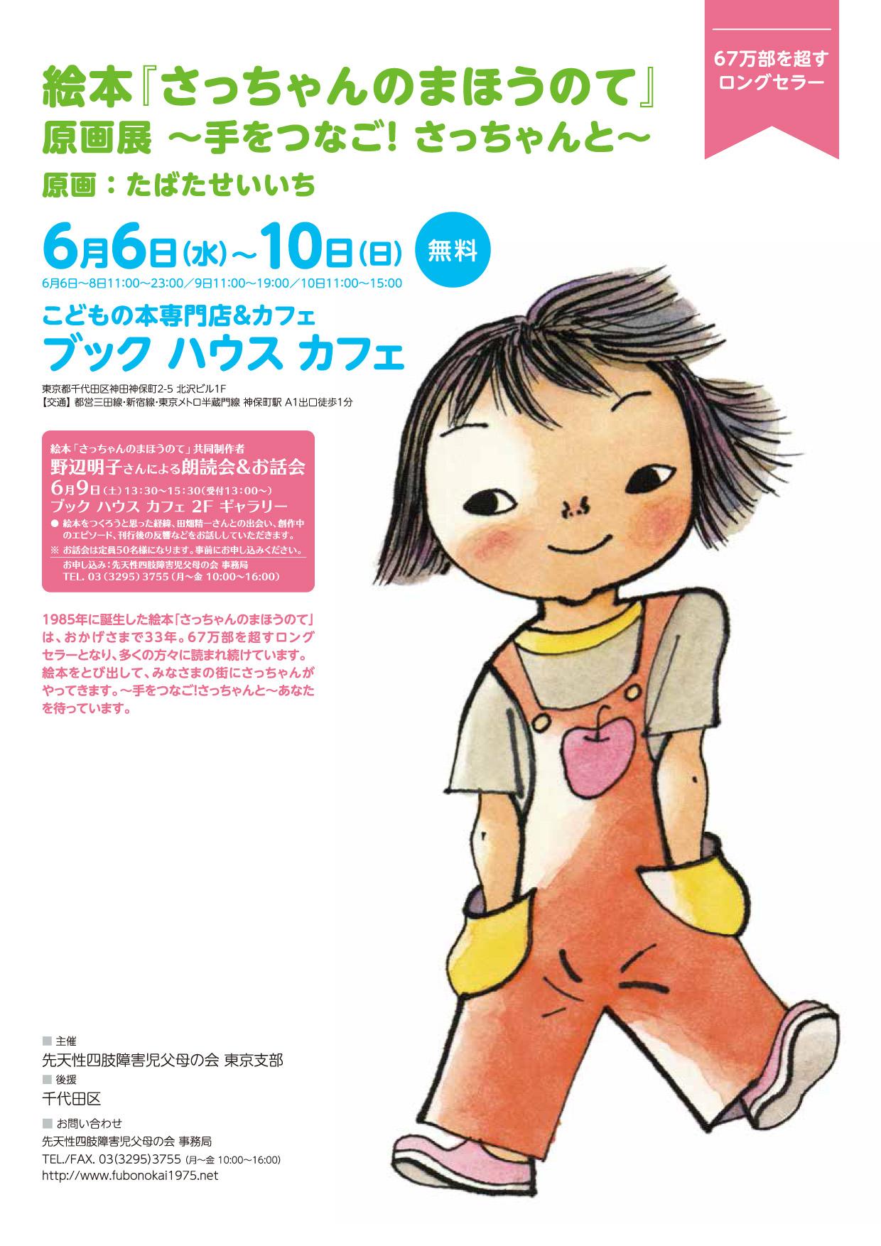 絵本『さっちゃんとまほうのて』原画展〜手をつなご!さっちゃんと〜