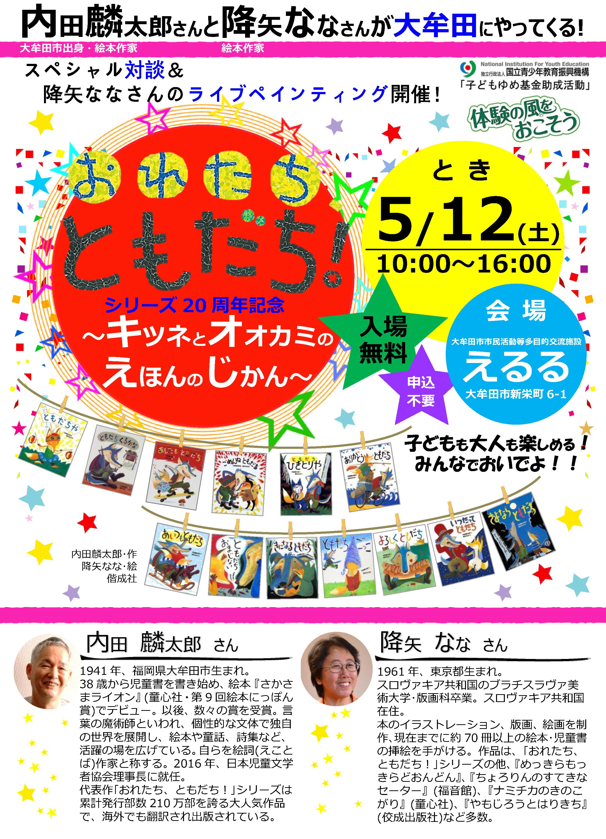 大牟田市絵本イベント「おれたち、ともだち!」~キツネとオオカミのえほんのじかん~