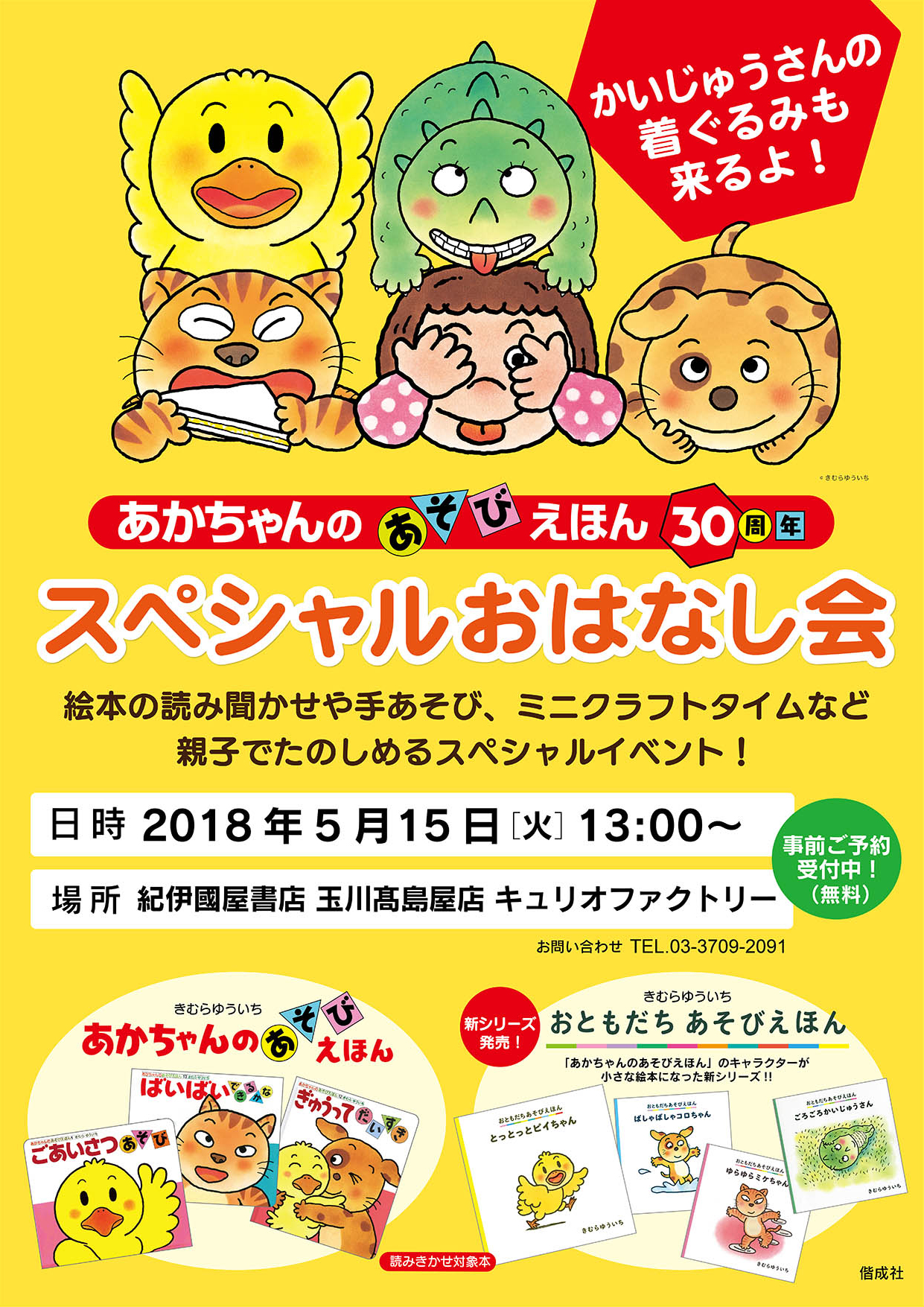 二子玉川・あかちゃんのあそびえほん30周年 スペシャルおはなし会
