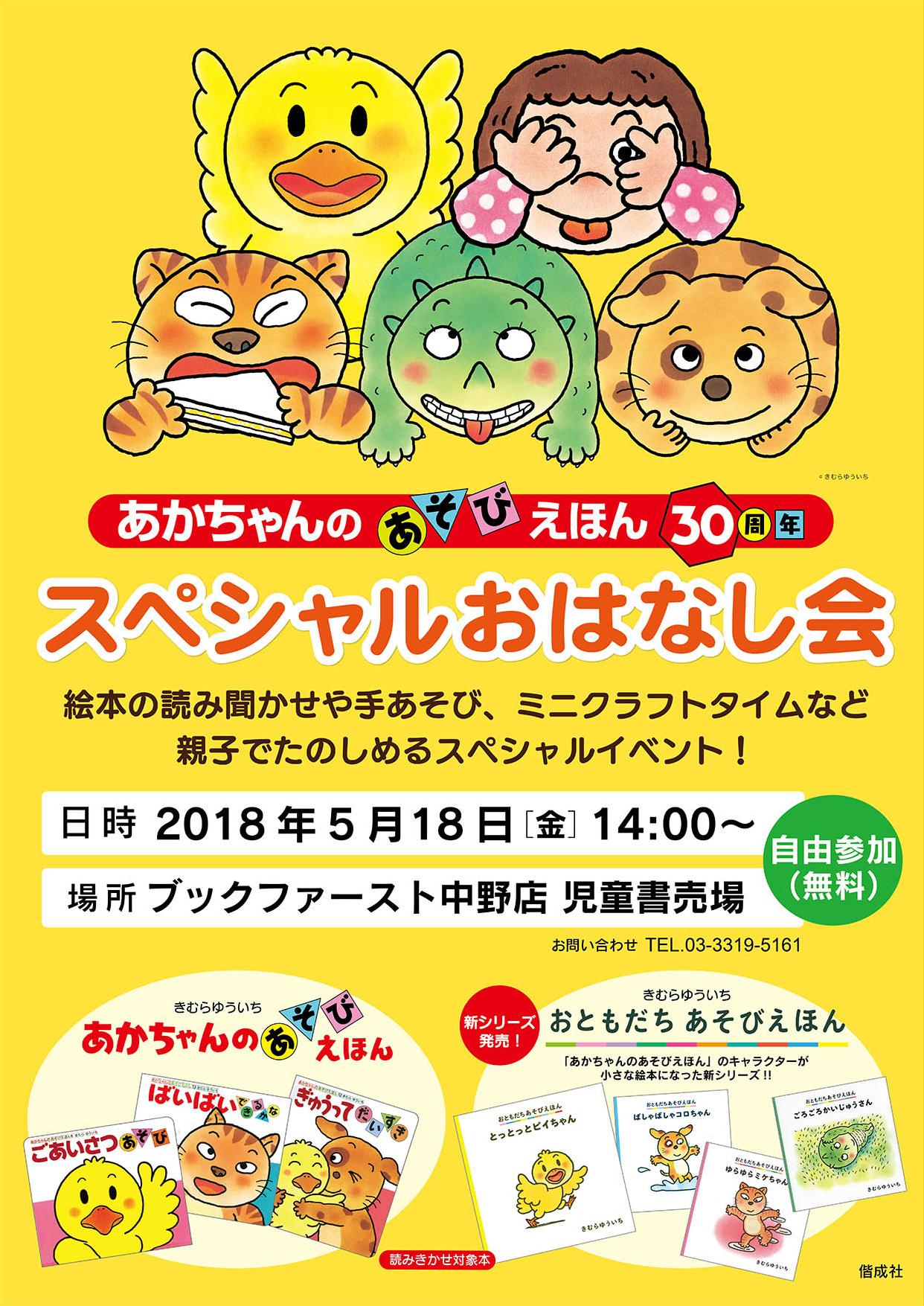 中野・あかちゃんのあそびえほん30周年 スペシャルおはなし会