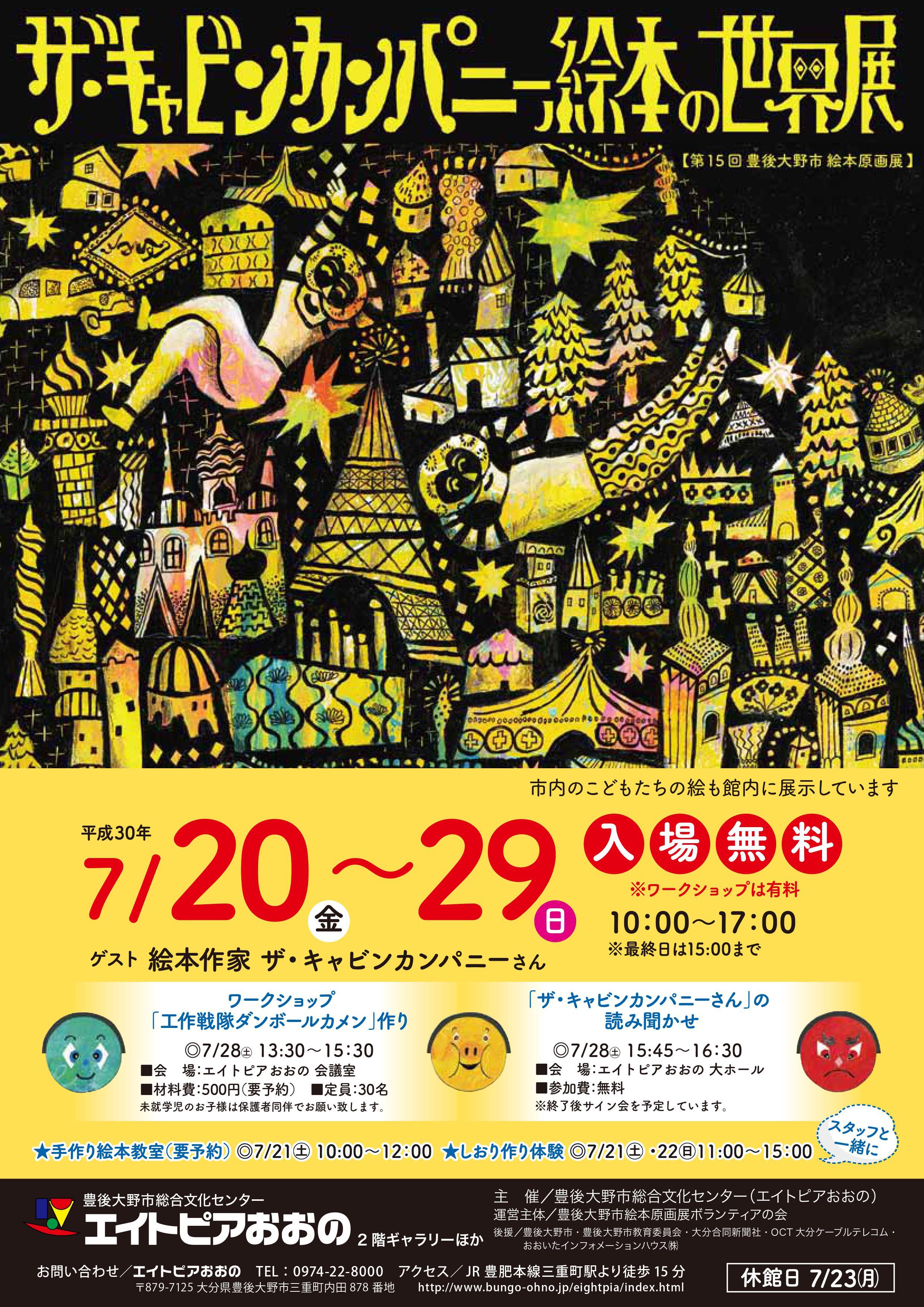 ザ・キャビンカンパニー 絵本の世界展 2