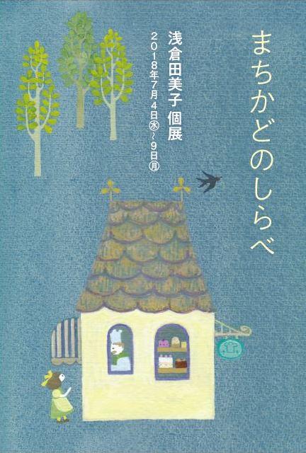 浅倉田美子個展「まちかどのしらべ」