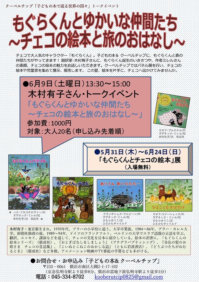 木村有子さんトークイベントも開催!:「もぐらくんとゆかいな仲間たち」展