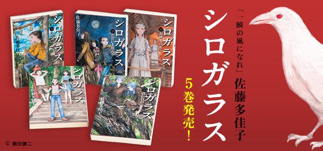 シロガラス 最新刊5巻発売!