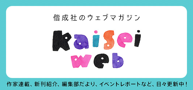 偕成社のウェブマガジン Kaisei web