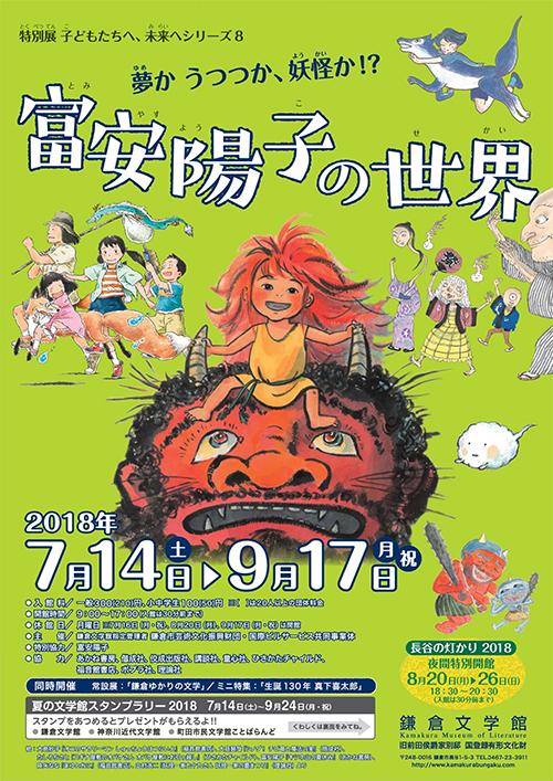 富安陽子さん展覧会「富安陽子の世界 夢か うつつか、妖怪か!?」