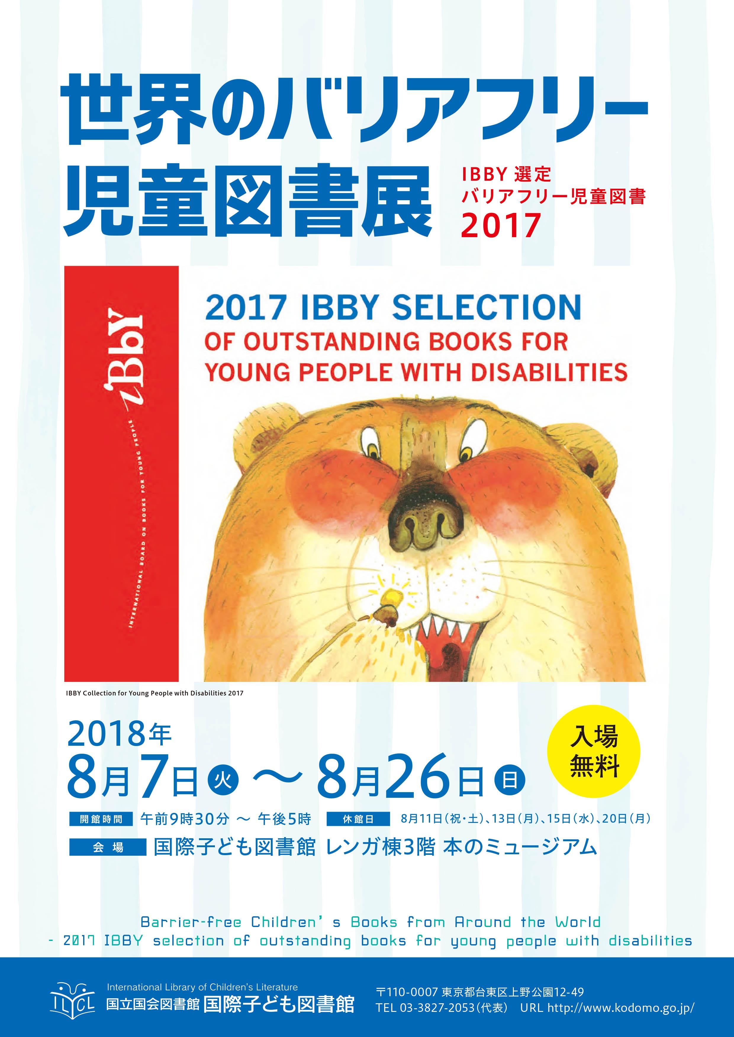 世界のバリアフリー児童図書展-IBBY選定バリアフリー児童図書2017