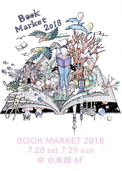 BOOK MARKET 2018に今年も出店します!