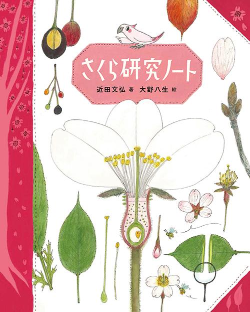 サクラの講演会「桜守の秘伝」