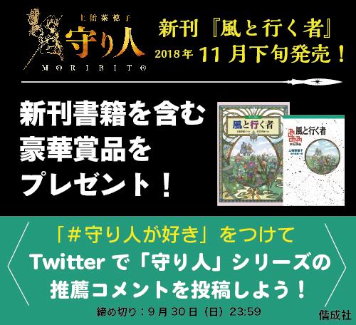 新刊書籍含む豪華賞品あり! Twitter「守り人ファン」による推薦コメント募集キャンペーン