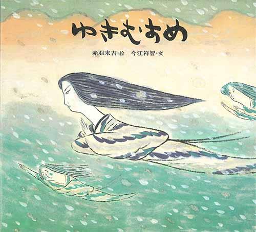 子どもの心に灯をともす 赤羽末吉の世界 ―異国の雪 日本の雪―