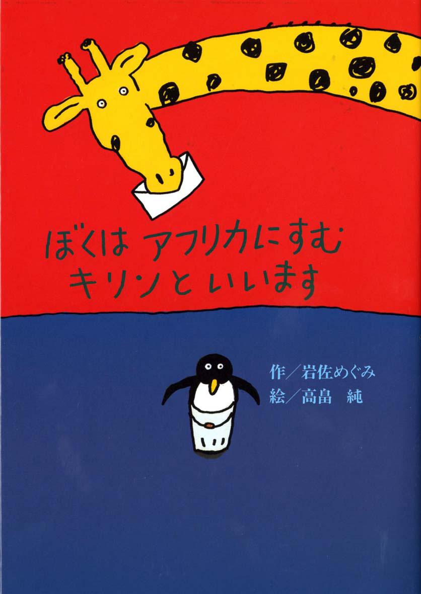 『ぼくはアフリカにすむキリンといいます』が、ドイツで名誉ある児童文学賞を受賞しました!