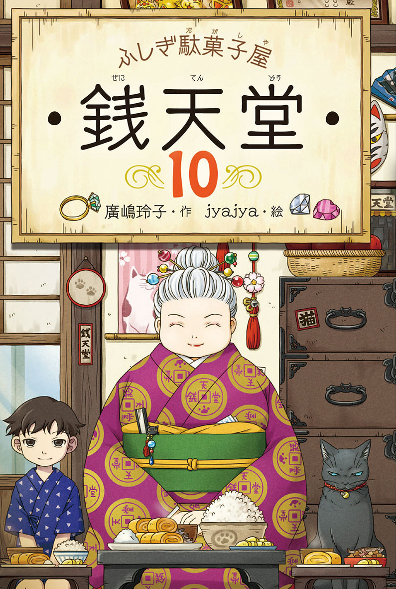 「ふしぎ駄菓子屋 銭天堂」シリーズ第10巻発売!