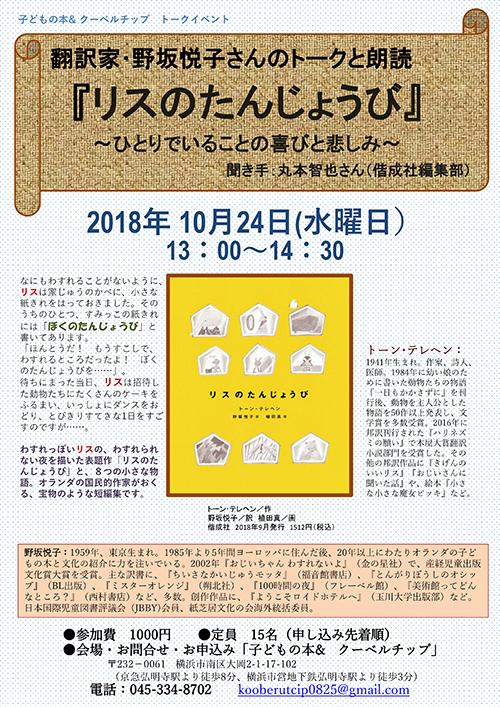 翻訳家・野坂悦子さんのトークと朗読『リスのたんじょうび』〜ひとりでいることの喜びと悲しみ〜