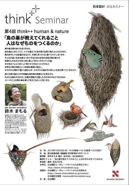 鈴木まもるさんセミナー「鳥の巣が教えてくれること 人はなぜものをつくるのか」