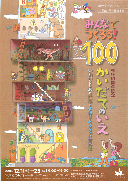 みんなでつくろう!100かいだてのいえ刊行10周年記念––いわいとしおの絵本と手作りおもちゃの世界展