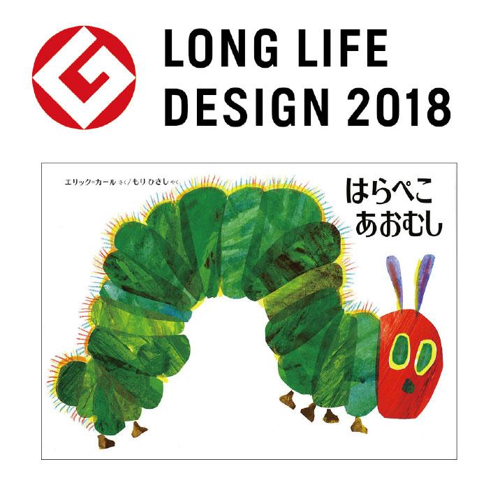 『はらぺこあおむし』がグッドデザイン・ロングライフデザイン賞2018を受賞!