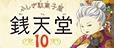 ふしぎ駄菓子屋 銭天堂 10