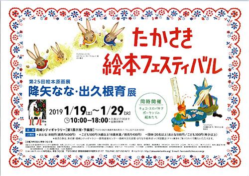 降矢なな・出久根育 絵本原画展 in たかさき絵本フェスティバル