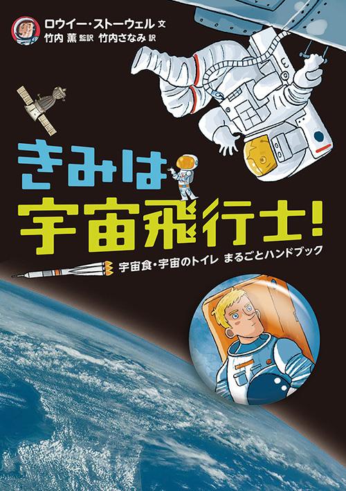 『きみは宇宙飛行士!』の訳者・竹内薫さんのイベントが本屋B&Bで開催