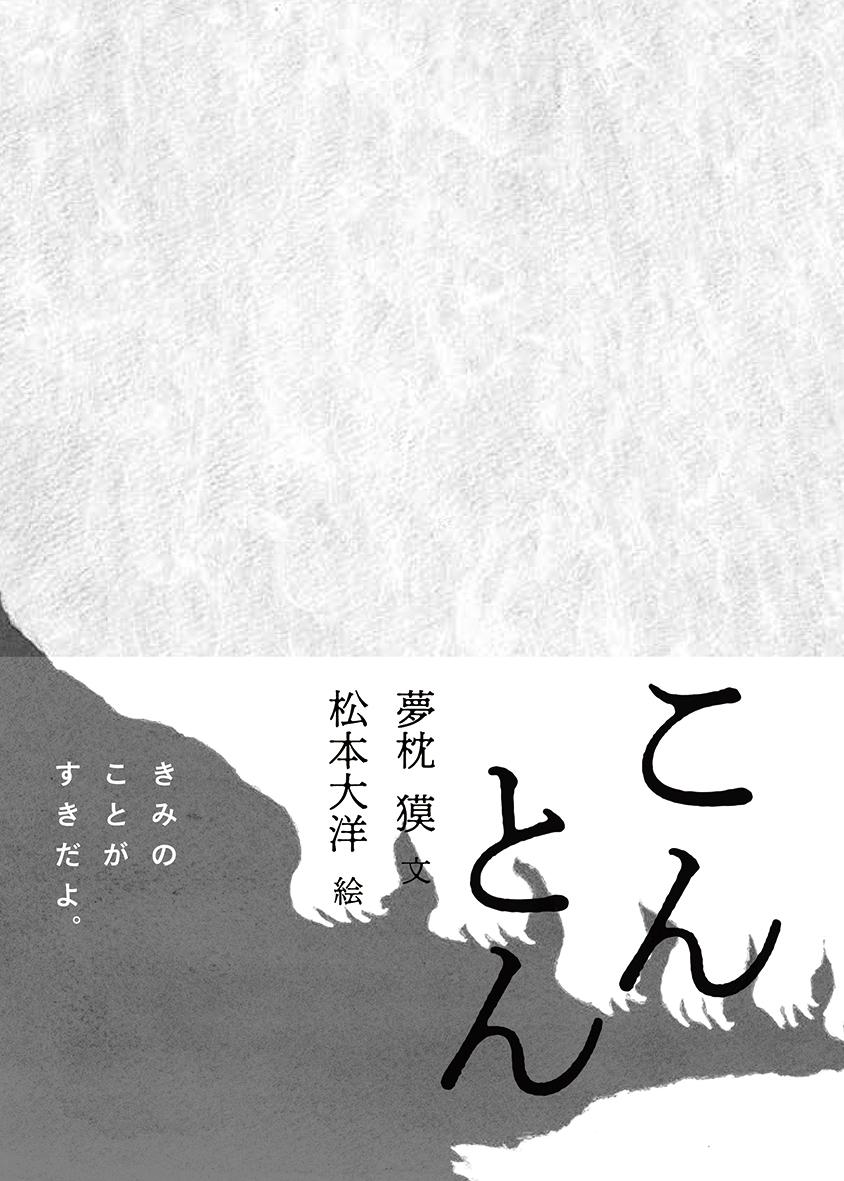 ほぼ日のギャラリーTOBICHI京都で、松本大洋原画展 絵本『こんとん』(夢枕獏・文)刊行記念
